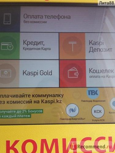 Каспи банк оплата кредита онлайн